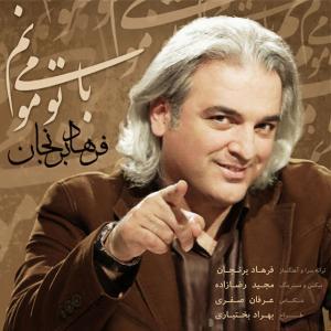Farhad Berenjan – Ba To Mimoonam