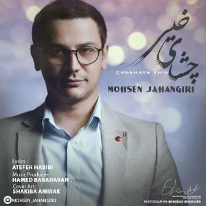 Mohsen Jahangiri – Cheshaye Khis
