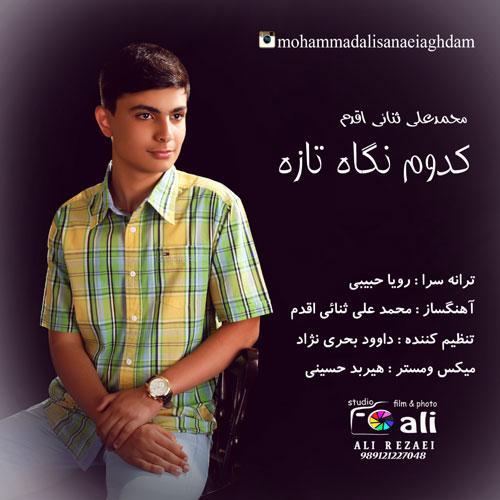 دانلود آهنگ محمد علی ثنایی اقدم کدوم نگاه تازه