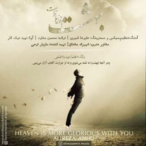 Alireza Amiri – Heaven