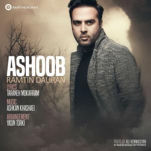 Ramtin Daliran – Ashoob