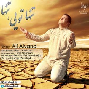 Ali Alvand – Tanha Toei Tanha