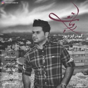 Aboozar Izadpour – Royaye To