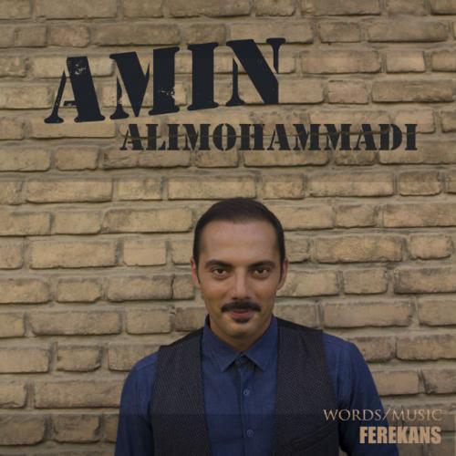 دانلود آهنگ امین علی محمدی رویای شبانه روز