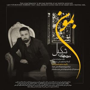 Mehdi Shakil – Bemoon