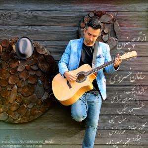 Saman Khosravi – Az To Che Penhoon