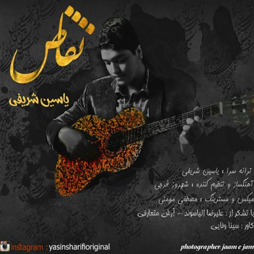 دانلود آهنگ یاسین شریفی تقاس