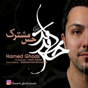 Hamed Ghods – Hesse Moshtarak