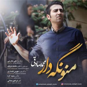 Mohammad Sadeghi – Mano Negahdar