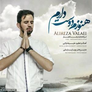 Alireza Valaei – Hanozam Dooset Daram