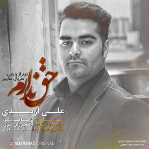 Ali Arshadi – Hagh Nadaram