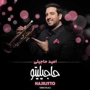 Omid Hajili – Naghshe Jamal