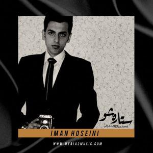 ایمان حسینی ستاره شو