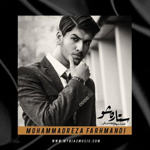 دانلود موزیک ویدیو محمدرضا فرهمندی ستاره شو