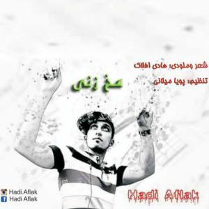 Hadi Aflak – Mokh Zani