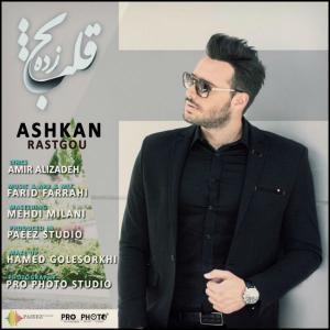 Ashkan Rastgou – Ghalbe Yakh Zadeh