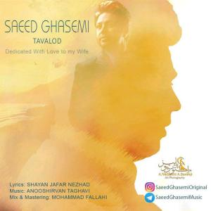 Saeed Ghasemi – Tavalod