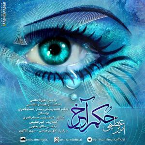 Amir Azimi – Hokme Akhar