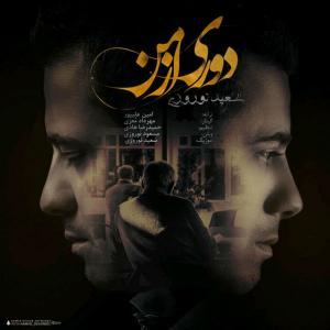 Saeed Norouzi – Doori Az Man