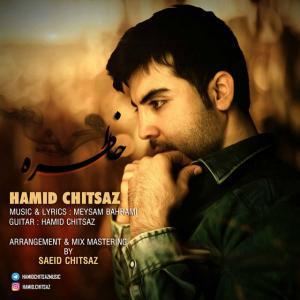 Hamid Chitsaz – Khatereh