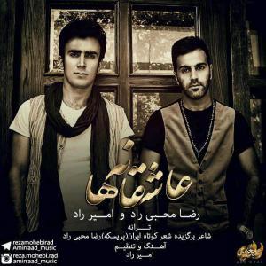 Reza Mohebi Raad And Amir Raad – Asheghaaneha