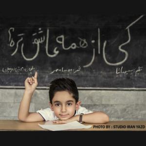 Mojtaba Dorbidi – Ki Az Hame Asheghtareh