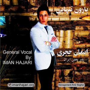 Iman Hajari – Baroone Tanhaei