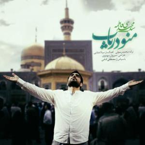Seyed Majid Bani Fatemeh – Mano Daryab