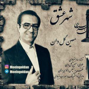 Moein Goldan – Shahre Eshgh