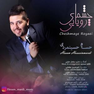 Hessam Hosseinmardi – Cheshmaye Royaei