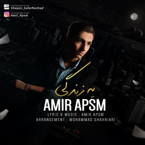 دانلود آهنگ Amir APSM یه زندگی
