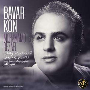 Mohammad Rezaei – Bavar Kon