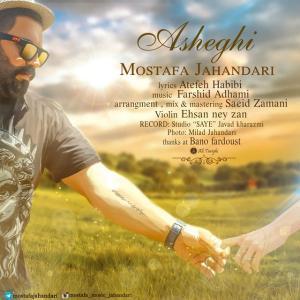 Mostafa Jahandari – Asheghi