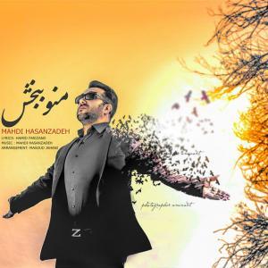 Mehdi Hassanzadeh – Mano Bebakhsh