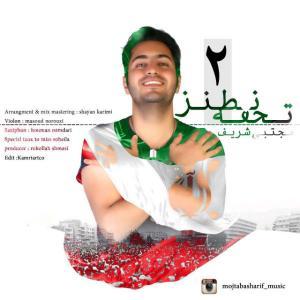 Mojtaba Sharif – Tohfe Natanz 2