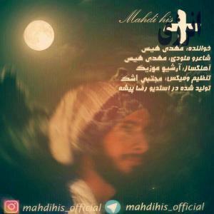 Mahdi His – Energy Mosbat