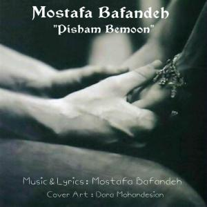 Mostafa Bafandeh – Pisham Bemoon