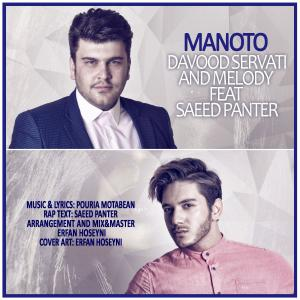 Saeed Mirzaei – Mano To (Ft Davood Servati)