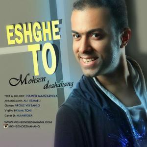 Mohsen Dezhahang – Eshghe To