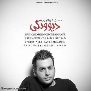 Hossein Ghorbanpour – Divoonegi