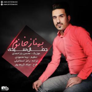 Jamal Seyedi – Behnaz Khanom