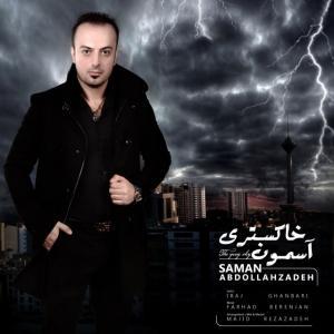 Saman Abdollahzadeh – Asemoone  Khakestari