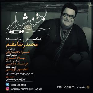 Mohammadreza Moghaddam – Labkhand Sheydaei