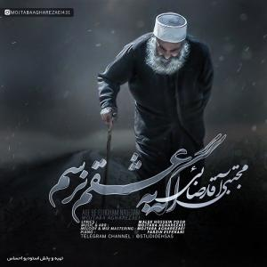 Mojtaba Agharezaei – Aghe Be Eshgham Naresam