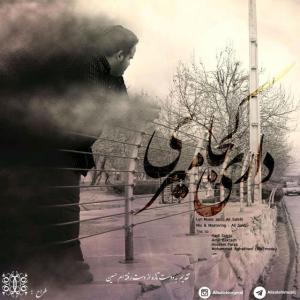 Ali Salehi – Dari Koja Miri