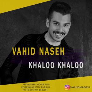 Vahid Naseh – Khaloo khaloo
