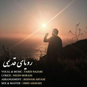 Farid Nazari – Royaye Ghadimi