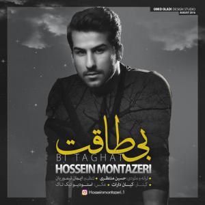 Hossein Montazeri – Bi Ttaghat