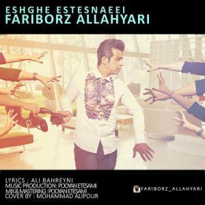 Fariborz Allahyari – Chi Behtar Az In