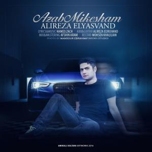 Alireza Elyasvand – Azab Mikesham